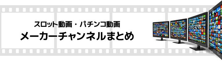 パチスロ動画/パチンコ動画のメーカーチャンネルまとめ